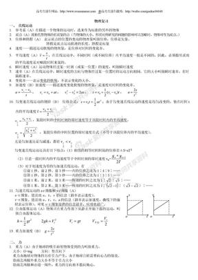 专题《高中物理基础知识总复习》教案.doc