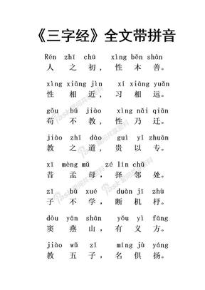 三字经拼音版.doc