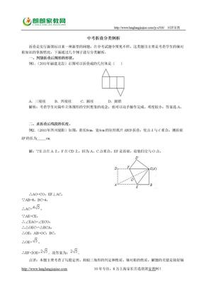 中考折叠分类例析.doc