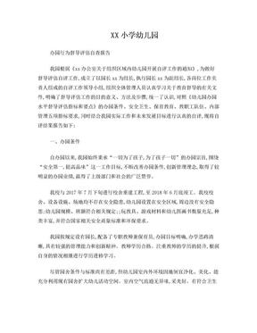 幼儿园办园行为督导评估自查报告201809.doc