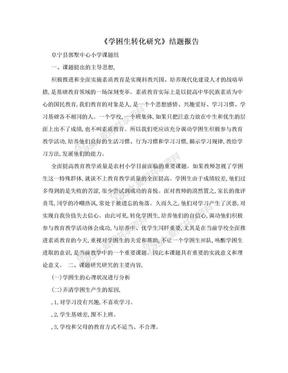《学困生转化研究》结题报告.doc