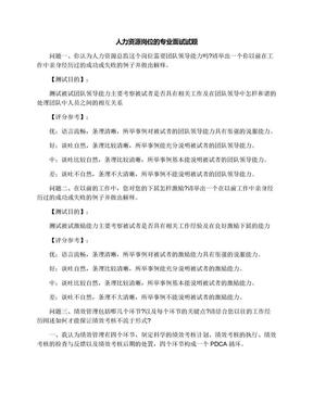 人力资源岗位的专业面试试题.docx
