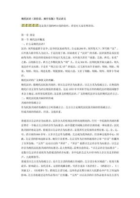现代汉语笔记.doc