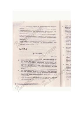 研究生英语综合教程教师用书扫描版UNIT 1-6.pdf