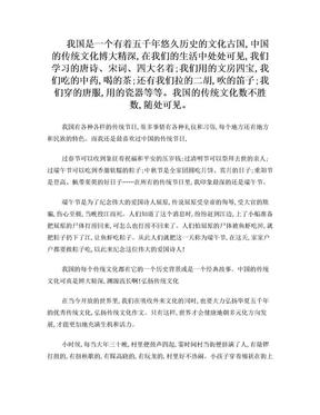 弘扬传统文化作文两篇.doc