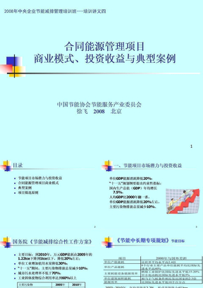 合同能源管理项目.ppt