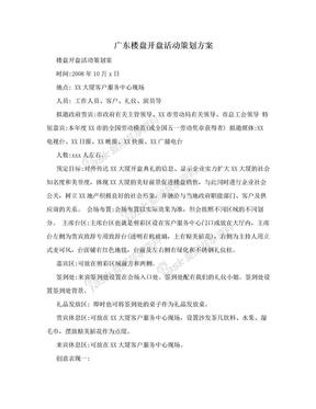 广东楼盘开盘活动策划方案.doc
