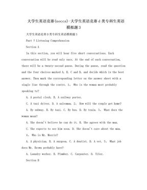 大学生英语竞赛(neccs)-大学生英语竞赛d类专科生英语模拟题3.doc