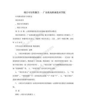 项目可行性报告 - 广东机电职业技术学院.doc