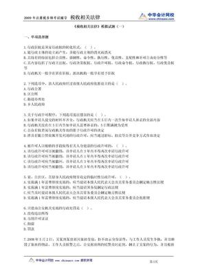 中华税收相关法律冲刺模拟1