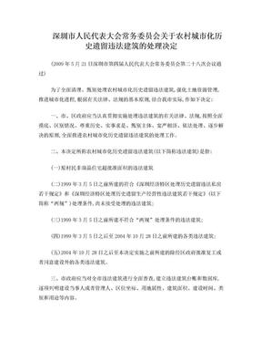 深圳市人民代表大会常务委员会关于农村城市化历史遗留违法建筑的处理决定.doc