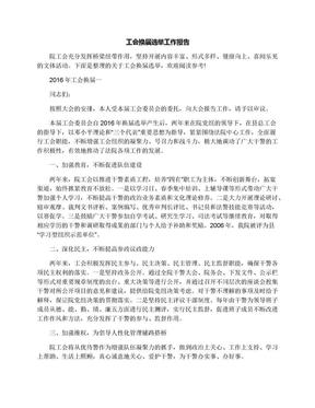 工会换届选举工作报告.docx