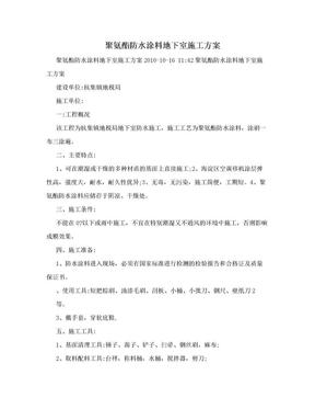 聚氨酯防水涂料地下室施工方案.doc