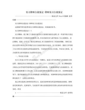 实习律师自我鉴定-律师实习自我鉴定.doc