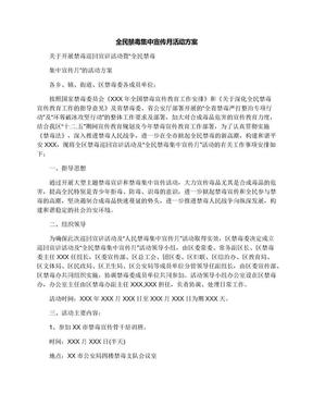 全民禁毒集中宣传月活动方案.docx