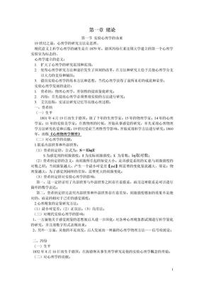 郭秀艳版 实验心理学笔记.doc