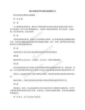 陕西省物业管理条例实施细则全文.docx