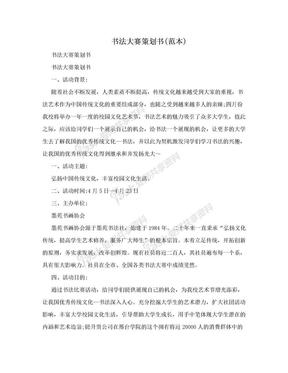 书法大赛策划书(范本).doc