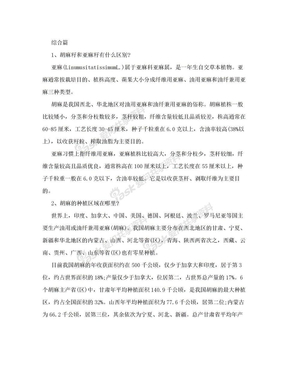 亚麻籽种植、收获、营养成分以及功效作用问答(精品).doc
