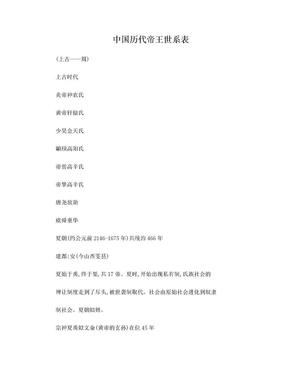 中国历代帝王世系表1(1).doc