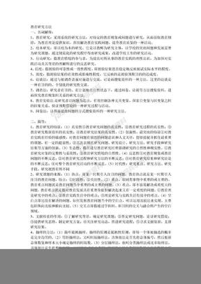 教育研究方法.doc