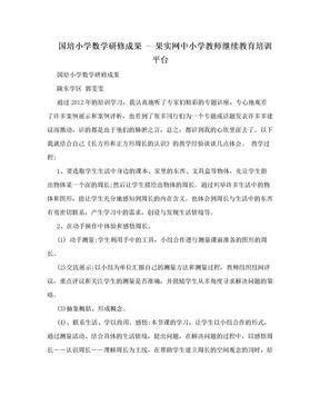 国培小学数学研修成果 - 果实网中小学教师继续教育培训平台.doc