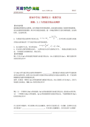江苏省张甸中学高三物理复习一轮教学案及作业(第二章 直线运动 ).doc