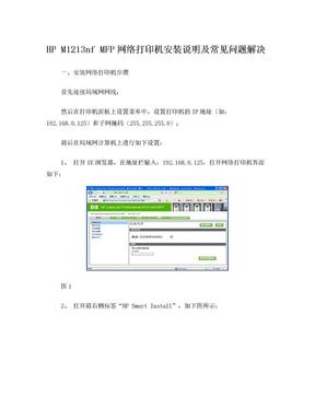 HPM1213nfMFP网络打印机安装说明及常见问题解决.doc