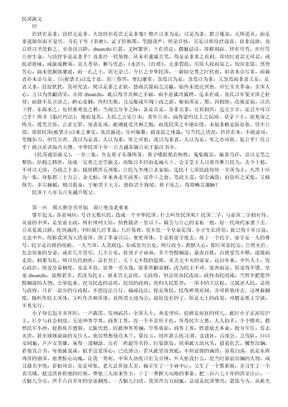 民国演义.doc