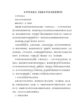 小学美术论文《浅谈小学美术欣赏教学》.doc