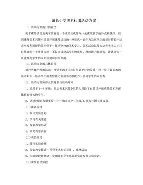湄长小学美术社团活动方案.doc