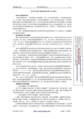 09注会考试《财务成本管理》复习要点.doc