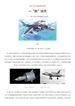 """""""鹞""""式垂直-短距起降战斗机家族史.doc"""