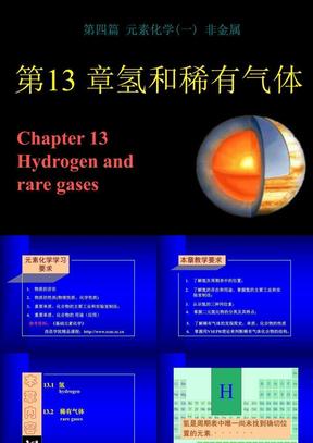 氢和稀有气体.ppt