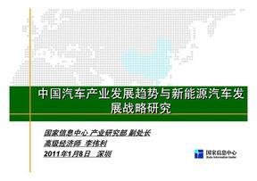 中国汽车发展趋势与新能源汽车发展战略研究.pdf