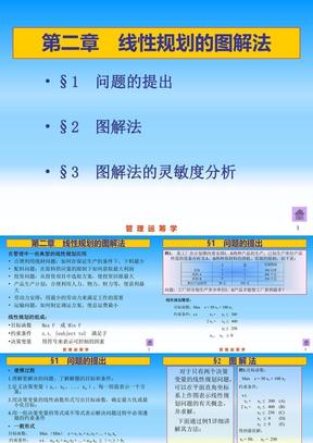 第2章  线性规划的图解法.ppt