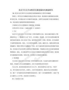 北京丰台火车站配套交通设施布局规划研究.doc