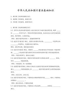 全国计量检定员考试统一试题.doc