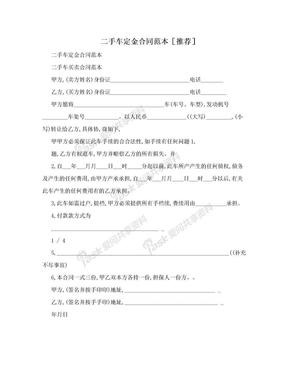 二手车定金合同范本[推荐].doc