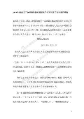 2013年两高关于办理敲诈勒索刑事案件适用法律若干问题的解释.doc