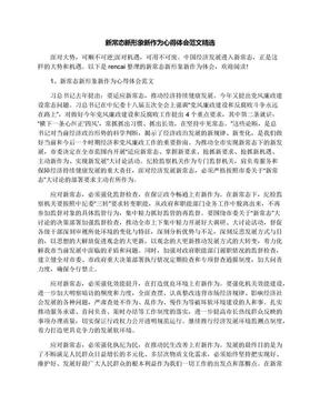 新常态新形象新作为心得体会范文精选.docx