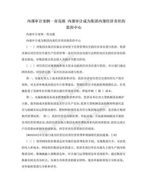 内部审计案例—青岛港 内部审计成为集团内部经济责任的监控中心.doc