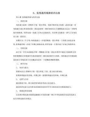 9、张骞通西域和昭君出塞.doc