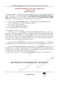 文勇的新托福黄金精选阅读(原黄金29篇)真题[9.0版本].doc