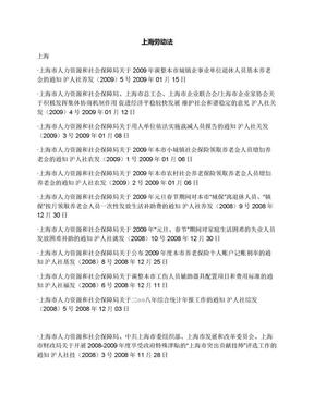 上海劳动法.docx