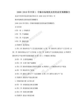2008-2010年中国1-辛烯市场现状及投资前景预测报告.doc