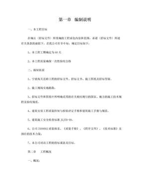 宁波海关装修工程施工组织设计方案.doc
