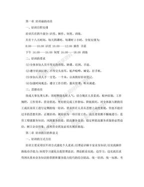 酒店培训资料.doc