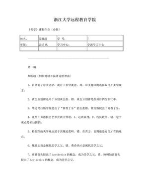 浙江大学远程教育学院《美学》课程作业(必做)答案.doc