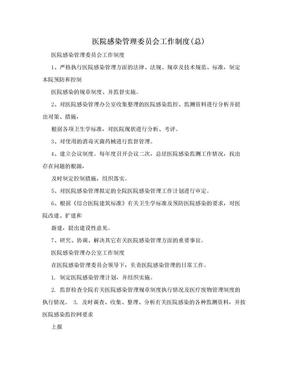 医院感染管理委员会工作制度(总).doc